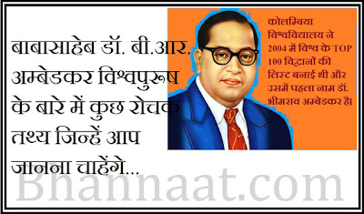 BR Ambedkar Biography in Hindi and English