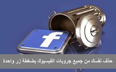 حذف-نفسك-من-جميع-جروبات-الفيسبوك-بضغطة-زر-واحدة