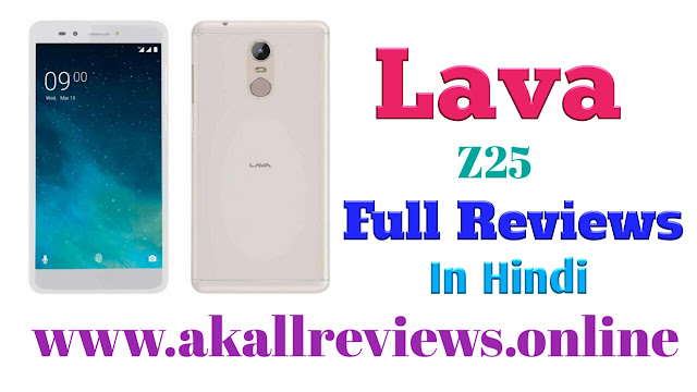 Lava Z25 Full Specification In Hindi