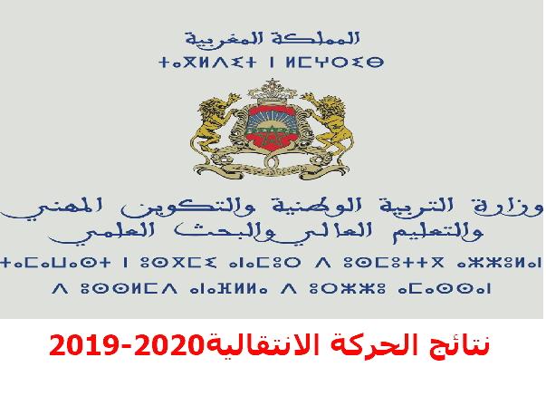 نتائج الحركة الانتقالية-2020 2019