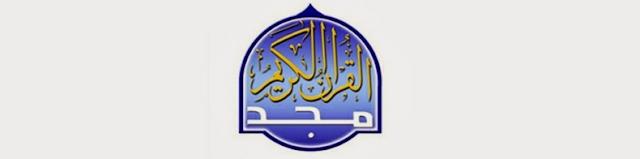 قناة المجد للقرآن الكريم بث مباشر
