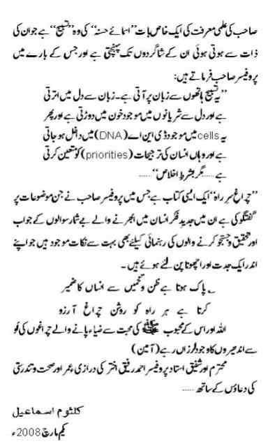 Chirag e Sar-e Rah book