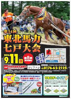 Tohoku Horse Power Competition in Shichinohe 2016 (Fall) poster 平成28年(秋) 第34回東北馬力七戸大会 ポスター Bariki Taikai