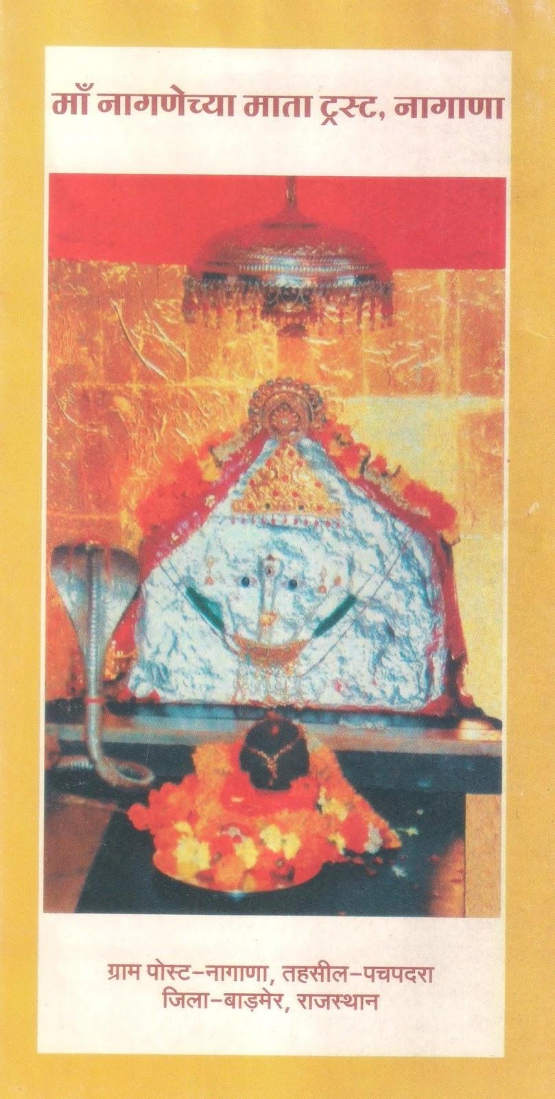 Nagnechiya Maa - Kuldevi of Rathore, Rajput ~ Hindu Festivals