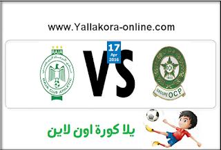 مشاهدة مباراة الرجاء واولمبيك خريبكة بث مباشر بتاريخ 17-04-2016 الدوري المغربي