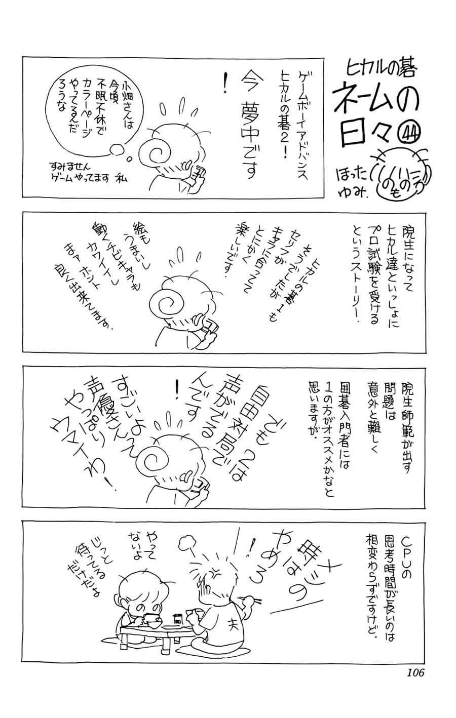 Hikaru No Go hikaru no go chap 152 trang 24
