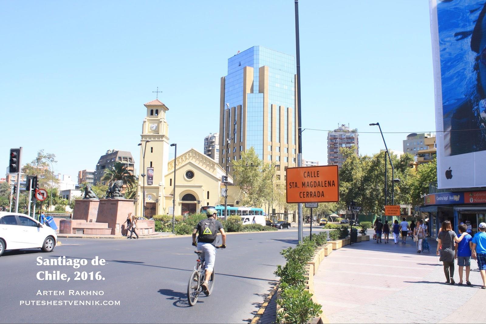 На улице в Сантьяго-де-Чили