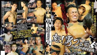 Men's Camp Harbinger! Male Blow-Jobs 5 魁!男フェラ5 野郎系肉棒限界射精