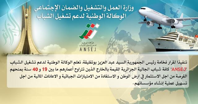 اونساج للشباب الجزائري المقيم بالخارج