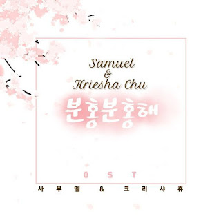 Samuel (사무엘), Kriesha Chu - Tell me you like it (OST Pink Pink).mp3