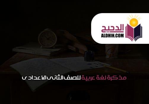 مذكرة لغة عربية للصف الثانى الاعدادى ترم ثانى
