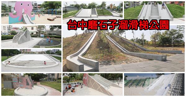 台中磨石子溜滑梯和沙坑的兒童公園|親子景點|12感官遊具|持續更新