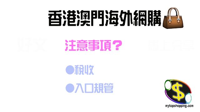 香港和澳門不需要注意稅收和進口規管