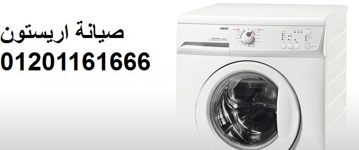 صيانة اريستون بالاسكندرية