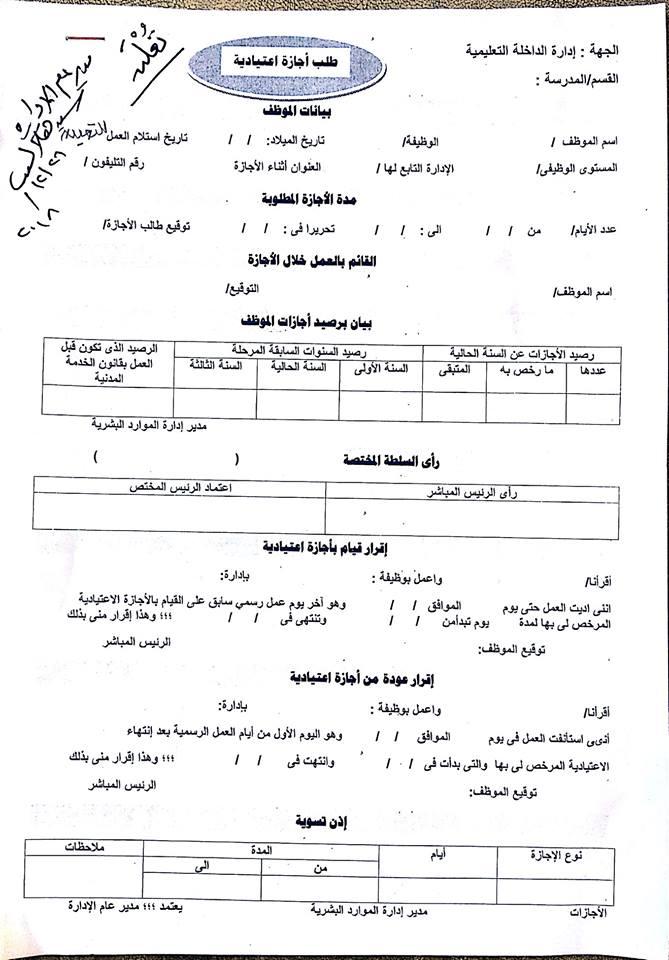 نموذج طلب اجازة اعتيادية طلب اجازة عارضة للعاملين بالحكومة