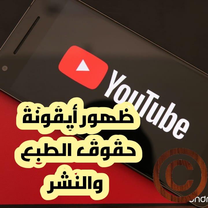 وأخيرا ظهرت أداة حقوق الطبع والنشر على قناتي يوتوب عند وصولها ل18 ألف مشترك