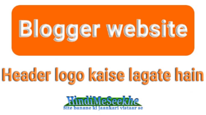 Blogger-website-me-header-image-kaise-lagate-hain