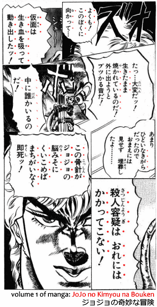 Furigana dots in the manga JoJo no Kimyou na Bouken ジョジョの奇妙な冒険