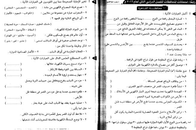 حمل امتحانات العلوم للصف السادس الابتدائى جميع المحافظات مصرالفصل الدراسى الثانى .