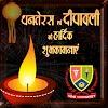 Dhanteras ki Shubhkamnaye | Happy Dhanteras Wishes in Hindi