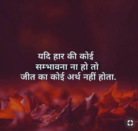 Motivational Whatsapp status in hindi