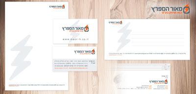 חבילת מיתוג לחברה כולל עיצוב לוגו ועיצוב ניירת משרדית אתר ועוד