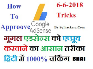 how to approove google adsense hindi sqlhackerz.com