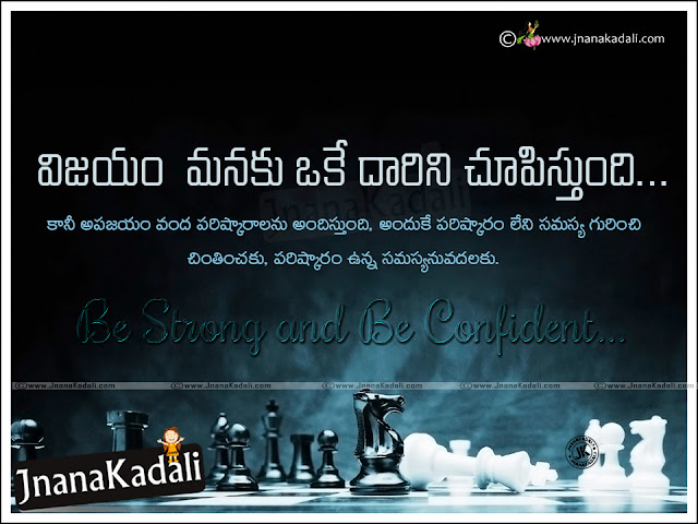 Telugu motivational sayings, best Telugu Success Quotes with hd wallpapers