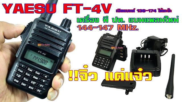 Yaesu FT-4V Handie Talkies