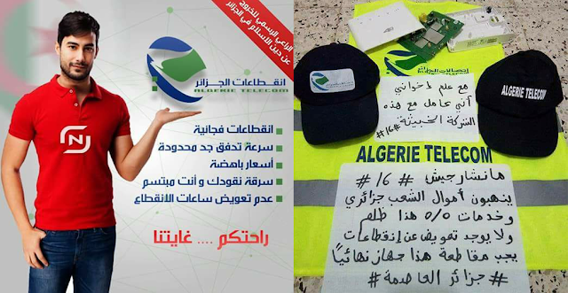 حقيقة عروض الجيل الرابع 4G لإتصالات الجزائر - شاهد بنفسك #مانشارجيش