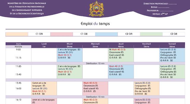 جدول الحصص للسنة السادس ابتدائي فرنسية للموسم الدراسي 2020-2021