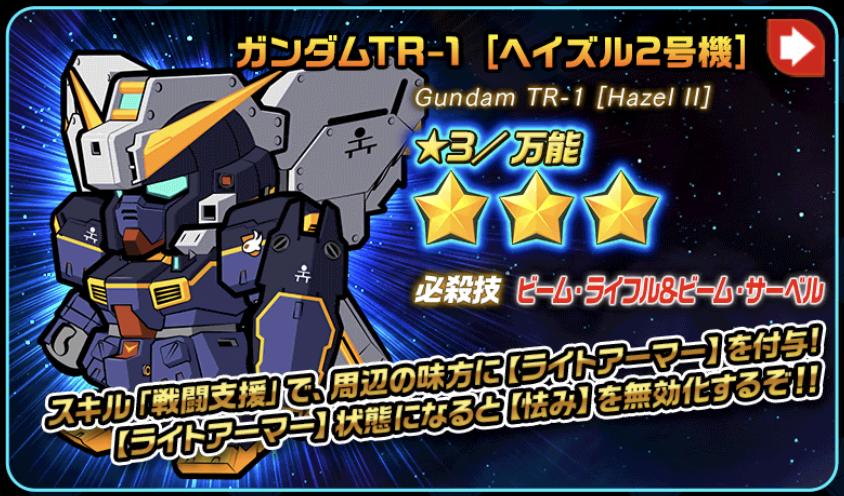 ガンダムTR-1ヘイズル2号機カード