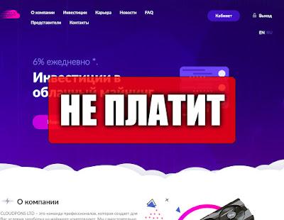 Скриншоты выплат с хайпа cloudpons.com