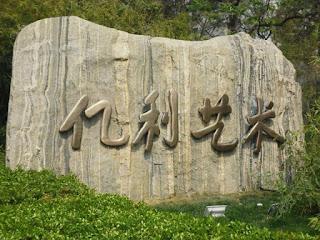 Distrito Dongcheng...la ciudad del este (@mibaulviajero)