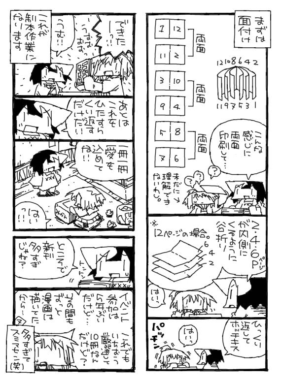 家猫日記20180802_ページ07