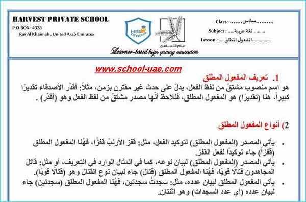 اوراق عمل درس المفعول المطلق لغة عربية للصف السادس الفصل الاول2020