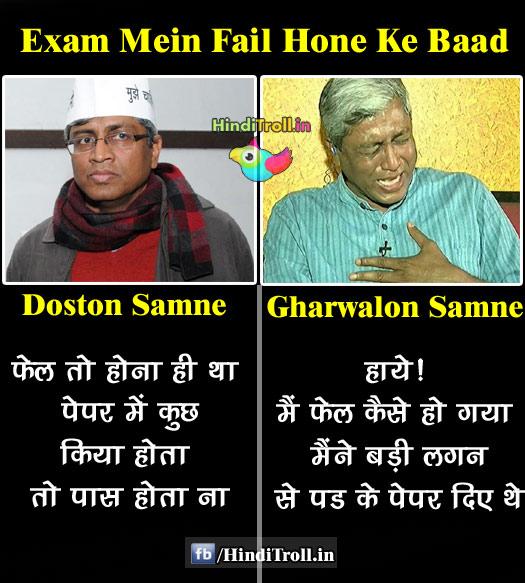 Ashutosh Troll Photo | AAP Troll Funny Photo | Kejriwal Troll | AAP Funny Wallpaper