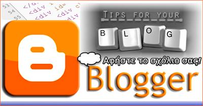Σχόλια Blogger: Αφαίρεση του Προεπιλεγμένου Κειμένου