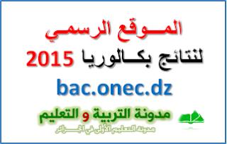 الموقع الرسمي لنتائج بكالوريا 2015 bac.onec.dz