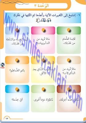 8. Sınıf Arapça Meb Yayınları Ders Kitabı Cevapları Sayfa 63