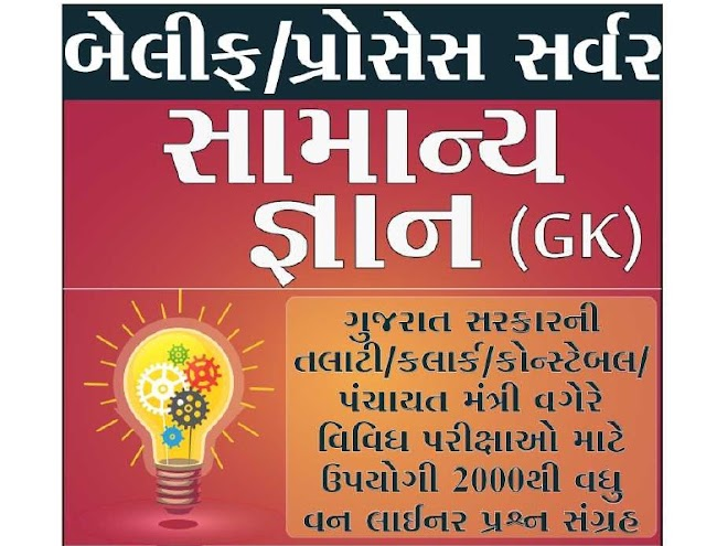 Bailiff ICE Rajkot - General Knowledge Questions And Answers For Competitive Exams