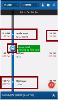 live running status where is my train