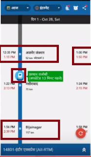 live running status where is my train