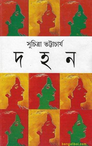Dahan by Suchitra Bhattacharya ebook