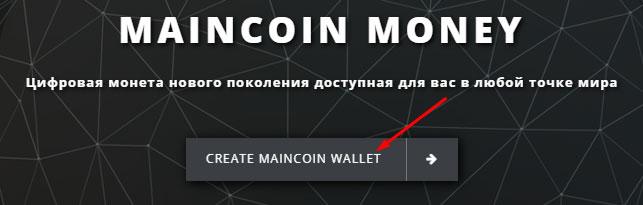 Регистрация кошелька Maincoin