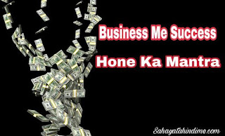 Business-me-hone-ka-Mantra