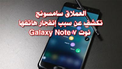 تقرير سامسونج تكشف عن سبب إنفجار هاتفها السابق Galaxy Note 7