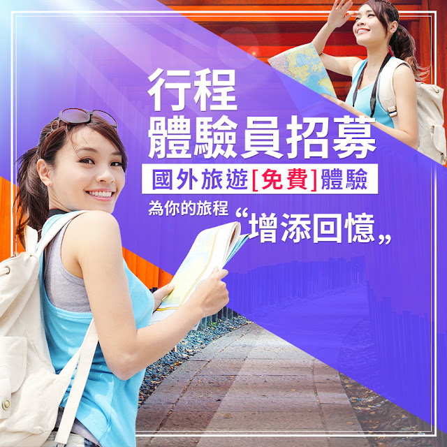 東南旅遊 體驗員招募活動