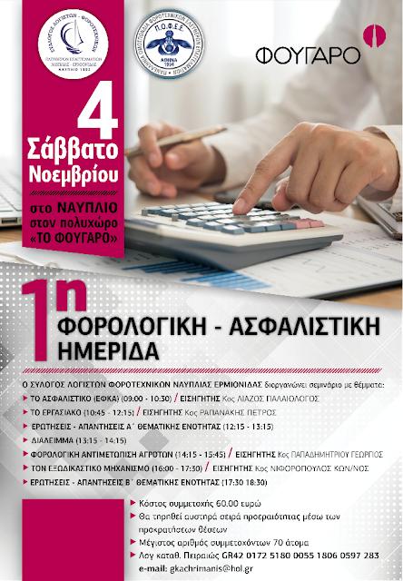 1η Φορολογική - Ασφαλιστική Ημερίδα στο Ναύπλιο