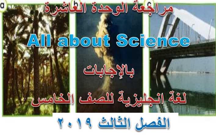 مراجعة الوحدة العاشرة All about science بالإجابات  لغة انجليزية للصف الخامس الفصل الثالث 2019